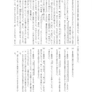 枕草子応用問題(中学2・3年)