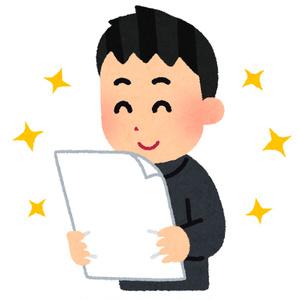 明日のための 単語の分類 自立語と付属語、活用する・しない、十品詞(中学1年)