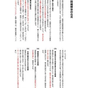 明日のための 指示する語句・接続する語句 付:記述問題解法の手順(中学1年)