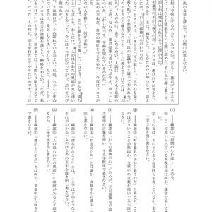 走れメロス(中学2年)