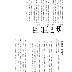 漢字の組み立てと部首(1年)