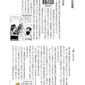 漢字の音訓(1年)