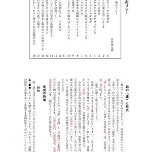 朝のリレー・野原はうたう 解説 付 さまざまな表現技法(中学1年)