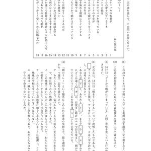 朝のリレー・野原はうたう 問題 付 テスト問題の答え方(中学1年)