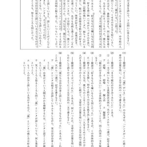 シンシュン 付:テスト問題の答え方(中学1年)