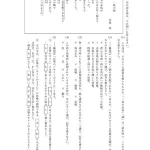 改訂 詩の世界(1年)