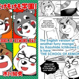 The School of Kemono English ver.(私立ケモケモ学園!英語版)