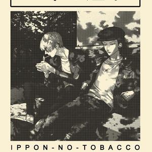 一本の煙草