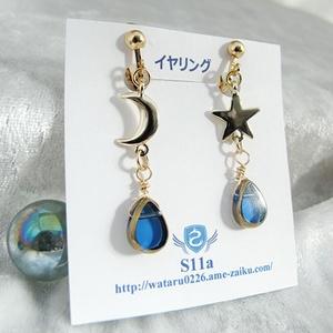 月と星の青い夜空ドロップイヤリング【金具交換可能】