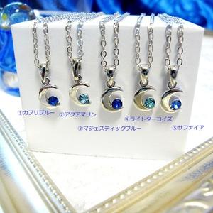 クリスタルムーンのシルバーネックレス 選べる青系ストーン5種類