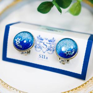 ちいさなまるい星のクリップイヤリング スカイブルー×オーシャンブルー 金具の色が選べます。