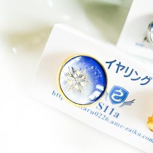 ちいさなまるいイヤリング 青い雪 蝶バネ式 選べる金具の色