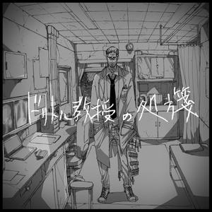 【DL版】ドリトル教授の処方箋 / しーくん【1st Mini Album】