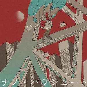 【DL版】ナノ・パラシュート / しーくん【1st Self-cover Album】
