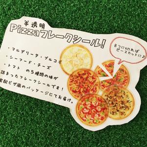 pizzaフレークシール