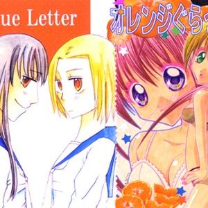 Blue Letter/オレンジぐらっせ