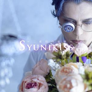 【C91】Syunikiss~二度目の哀悼~