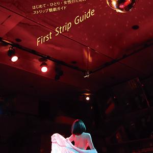 First Strip Guide~はじめて・ひとり・女性のためのストリップ観劇ガイド~