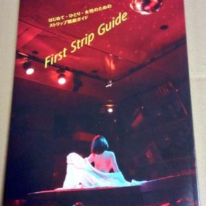 『First Strip Guide』と『裸を見るだけで満足ですか?』セット