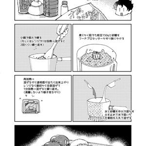 【みかどやさんのきょうのおやつ 番外編】