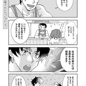 【零央と美三香のラブラブ新婚生活】