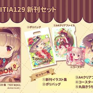 【COMITIA129】新刊セット