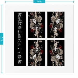 書生渡辺和樹の四つの覚書 Four memorandums Sticker