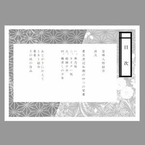 書生渡辺和樹の四つの覚書 Four memorandums 電子書籍 E-book