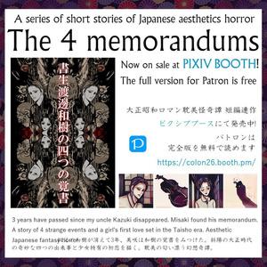 書生渡辺和樹の四つの覚書 Four memorandums clock