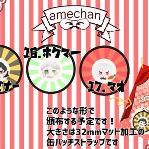 飴ちゃん風缶バッチストラップ