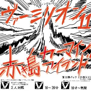 TCGヴァーミリオン『シリーズ第11弾・赤き島カーマインアイランド』