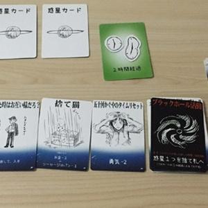 1人用カードゲーム『ブラックホール人情』