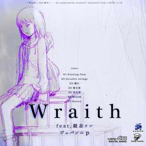 ジェバンニpアルバム『 Wraith 』feat.鏡音リン