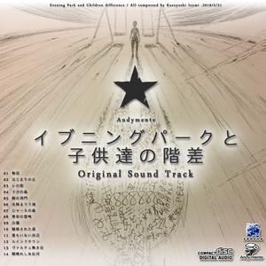 音楽CD『イブニングパークと子供達の階差・オリジナルサウンドトラック』