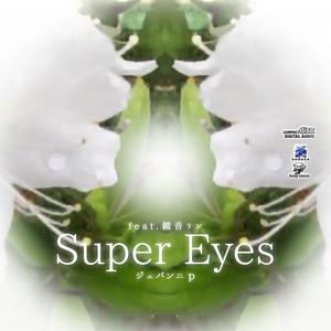 ジェバンニpアルバム『 Super Eyes 』feat.鏡音リン