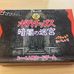 2~4人用カードゲーム『ポテトチップス・暗闇の迷宮』