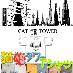 Tシャツ『猫 vs タワー』
