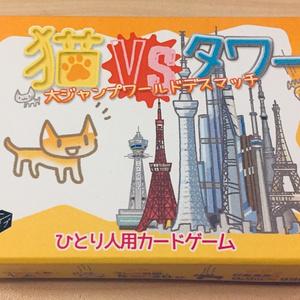 一人用カードゲーム『猫 vs タワー』