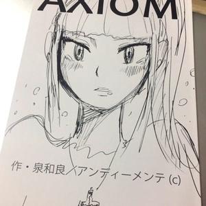漫画『 AXIOM 』