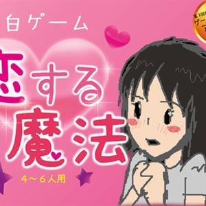 カードゲーム『告白ゲーム・恋する魔法』