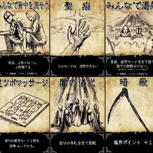 4人用カードゲーム『魔界の使者、銭湯へ行く』