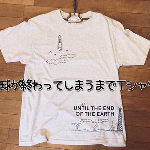地球が終わってしまうまでTシャツ