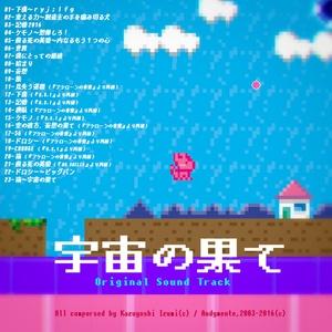 MP3アルバムDL配信 『宇宙の果て・オリジナルサントラ』