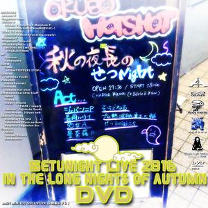 DVD 『せつNight Live 2016 DVD』