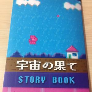 本『宇宙の果て・STORY BOOK』