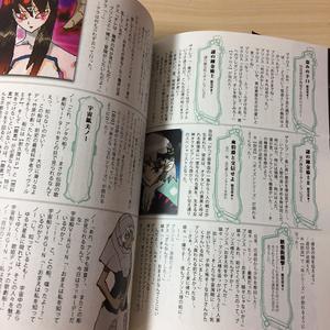 本『怪盗プリンス・ストーリーブック』