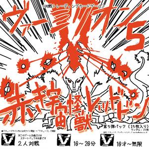 TCGヴァーミリオン『シリーズ第5弾・赤き宇宙怪獣レッドドン』