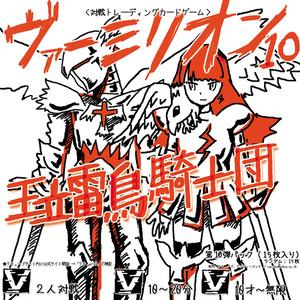 TCGヴァーミリオン『シリーズ第10弾・王立雷鳥騎士団ターミガン』
