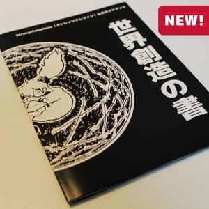 世界創造の書 StrangeTelephone(ストレンジテレフォン)公式ガイドブック