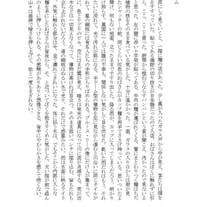 詩集『する、されるユートピア』